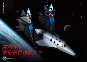 高円寺で宇宙旅行体験