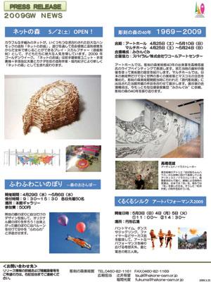 「箱根彫刻の森美術館」開館40周年イベント