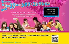 エイベックス・ニュースター・シネマ・コレクション