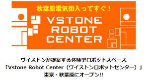ヴイストンロボットセンター