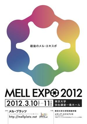 expo2012_flyer_jp_web.jpg
