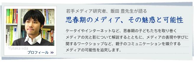 飯田先生が語る「思春期のメディア、その魅惑と可能性」