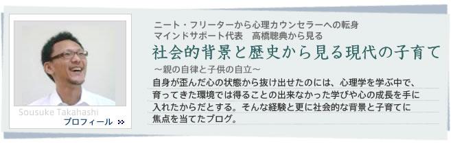 マインドサポート代表 高橋聰典から見る「社会的背景と歴史から見る現代の子育て ~親の自律と子供の自立~」