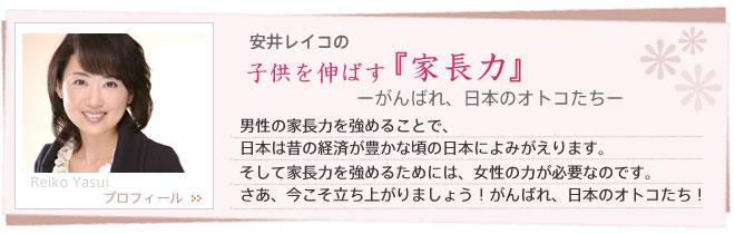安井レイコの「子供を伸ばす『家長力』-がんばれ、日本のオトコたち-」